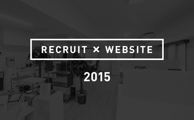 recruit_2015