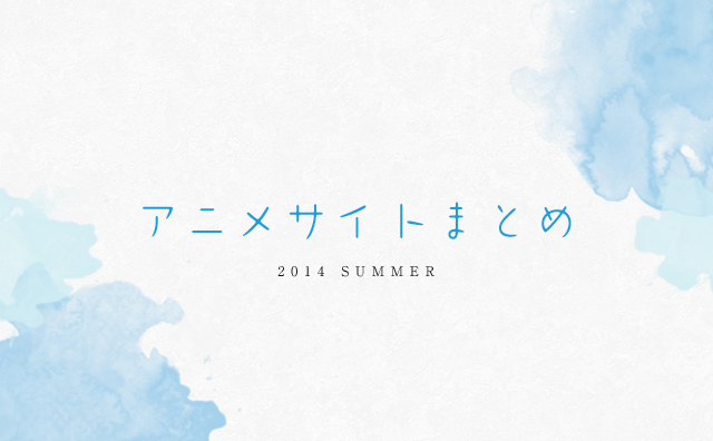 2014summer-anime