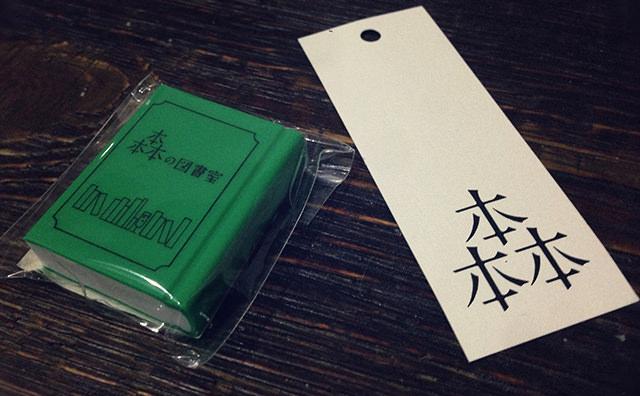 morinotosyoshitsu